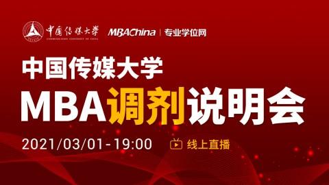 2021年中国传媒大学MBA项目官方调剂说明会