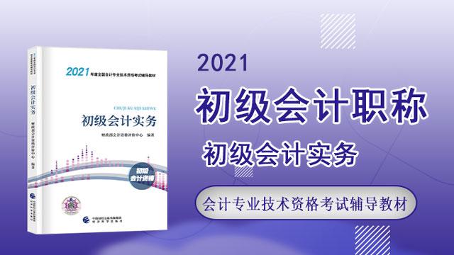 【预售】2021年初级会计资格考试初级会计实务教材