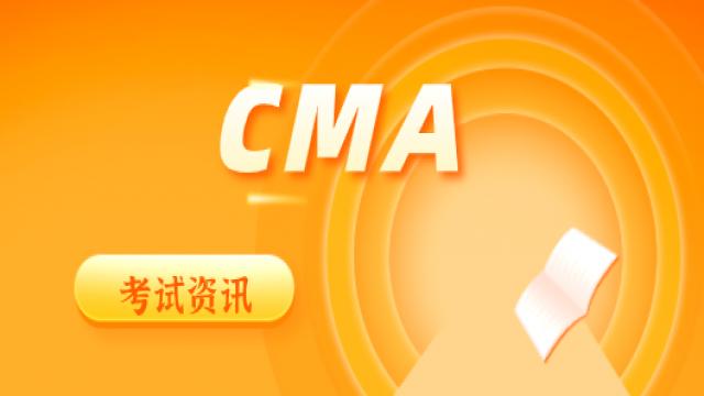 什么是CMA考试