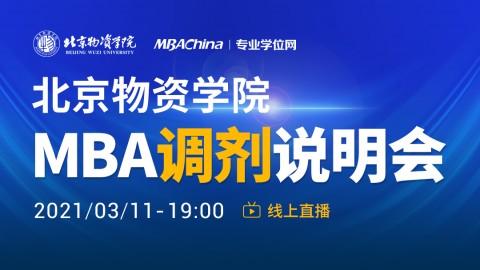 2021年北京物资学院MBA项目官方调剂说明会