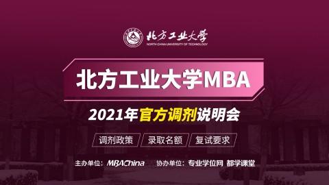 北方工业大学MBA项目2021调剂政策官方宣讲