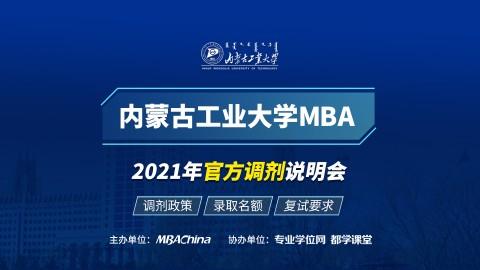 内蒙古工业大学MBA项目2021调剂政策官方宣讲