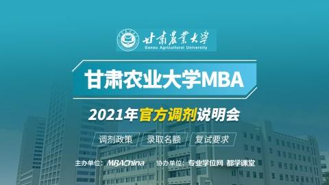 甘肃农业大学MBA项目2021调剂政策官方宣讲