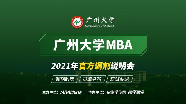 广州大学MBA项目2021调剂政策官方宣讲