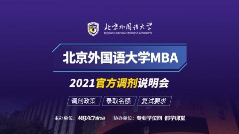 北京外国语大学MBA项目2021调剂政策官方宣讲