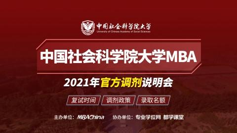 中国社会科学院大学MBA项目2021调剂政策官方宣讲