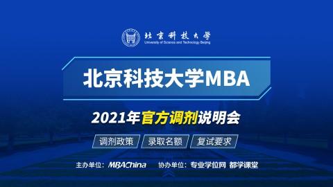 北京科技大学MBA项目2021调剂政策官方宣讲