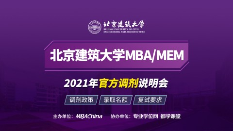 北京建筑大学MBA、MEM项目2021调剂政策官方宣讲