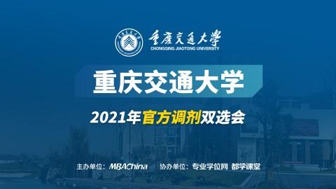 重庆交通大学MBA项目2021调剂政策官方宣讲
