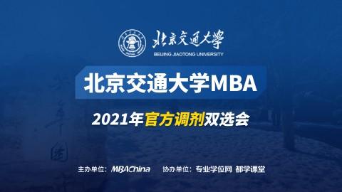 北京交通大学2021MBA项目官方调剂说明会
