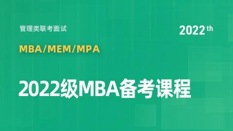 2022级MBA备考课程