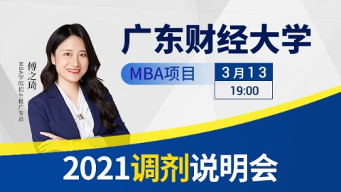 2021广东财经大学MBA项目官方调剂说明会