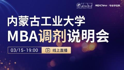 2021年内蒙古工业大学MBA项目官方调剂说明会