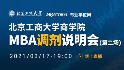 2021年北京工商大学MBA项目官方调剂说明会