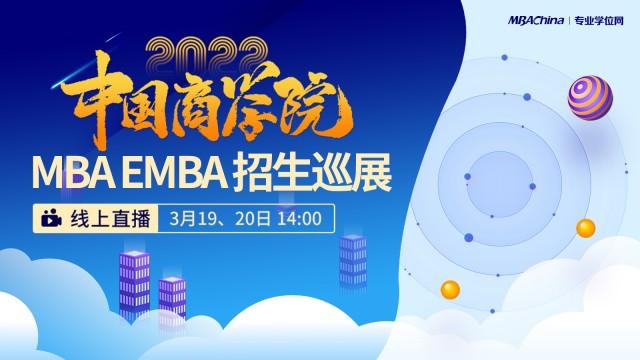"""""""中国商学院""""2022MBA/EMBA项目招生巡展"""