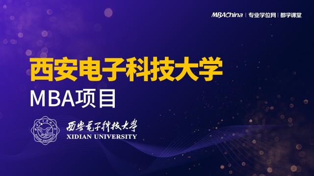 西安电子科技大学MBA项目2021调剂政策官方宣讲