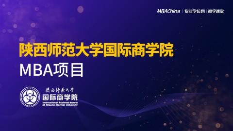 陕西师范大学MBA项目2021调剂政策官方宣讲