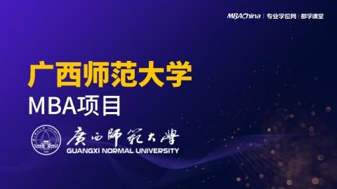 广西师范大学MBA项目2021调剂政策官方宣讲