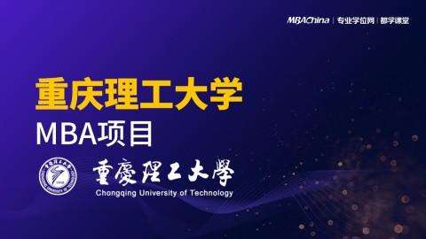 重庆理工大学MBA项目2021调剂政策官方宣讲