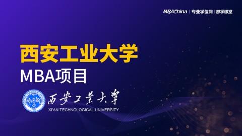 西安工业大学MBA项目2021调剂政策官方宣讲