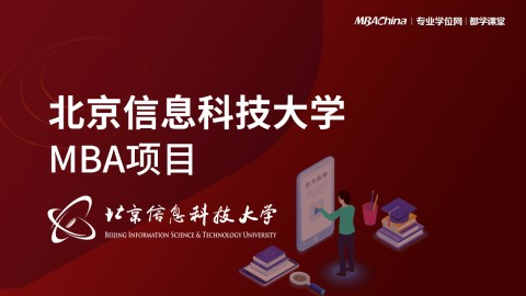 北京信息科技大学MBA项目2021调剂政策官方宣讲