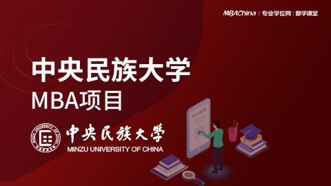中央民族大学MBA项目2021调剂政策官方宣讲