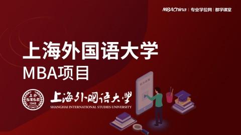 上海外国语大学MBA项目2021调剂政策官方宣讲