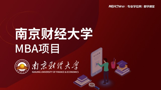 南京财经大学MBA项目2021调剂政策官方宣讲