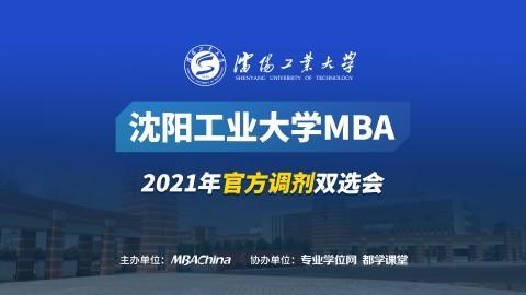沈阳工业大学MBA项目2021调剂政策官方宣讲