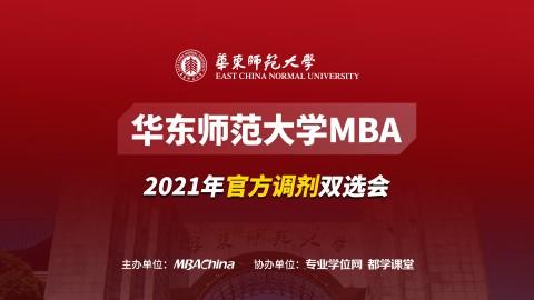 华东师范大学MBA项目2021调剂政策官方宣讲