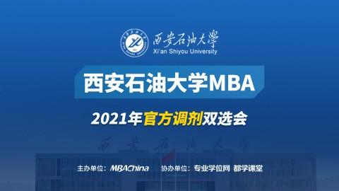 西安石油大学MBA项目2021调剂政策官方宣讲