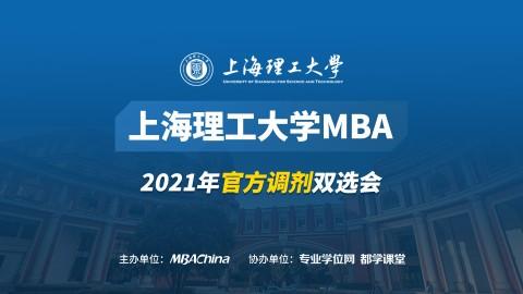 上海理工大学MBA项目2021调剂政策官方宣讲