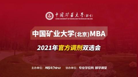 中国矿业大学MBA项目2021调剂政策官方宣讲