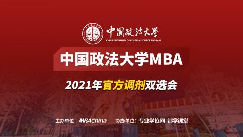 中国政法大学MBA项目2021调剂政策官方宣讲