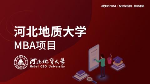 河北地质大学MBA项目2021调剂政策官方宣讲