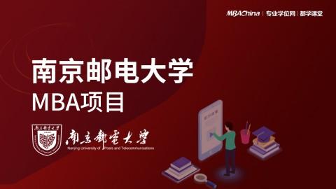 南京邮电大学MBA项目2021调剂政策官方宣讲