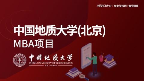 中国地质大学(北京)MBA项目2021调剂政策官方宣讲
