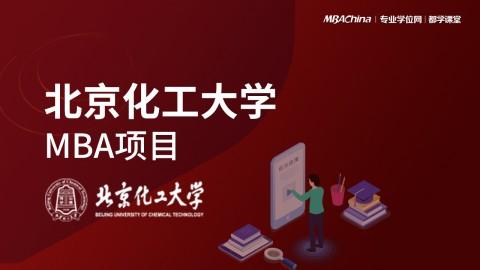 北京化工大学MBA项目2021调剂政策官方宣讲