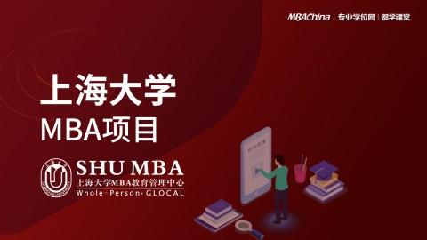 上海大学MBA项目2021调剂政策官方宣讲