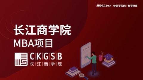 长江商学院MBA项目2021调剂政策官方宣讲