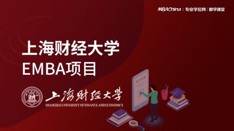上海财经大学EMBA项目2021调剂政策官方宣讲