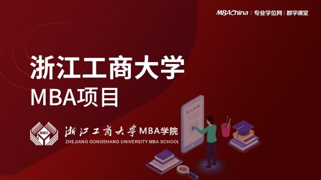 浙江工商大学MBA项目2021调剂政策官方宣讲