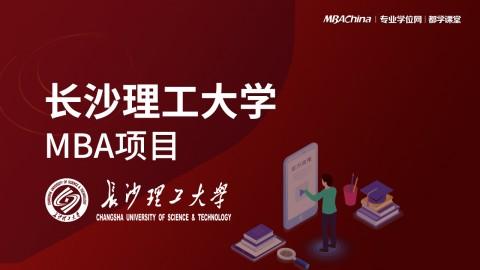 长沙理工大学MBA项目2021调剂政策官方宣讲