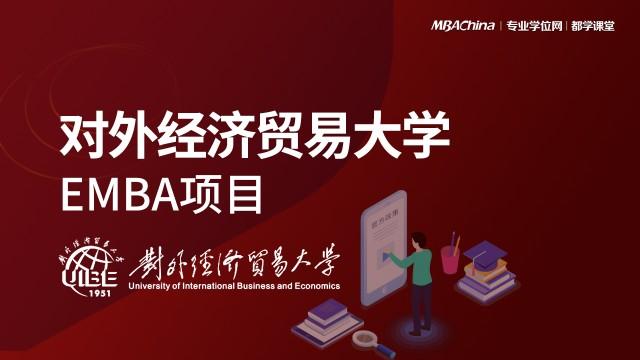 对外经济贸易大学MBA项目2021调剂政策官方宣讲