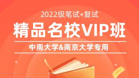 南京分校——精品名校VIP班