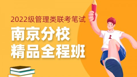 南京分校——精品全程班