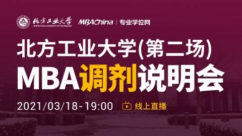 2021年北方工业大学MBA项目官方调剂说明会