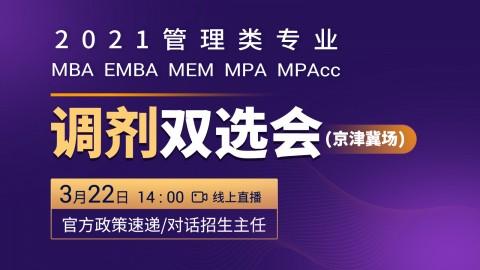 2021管理类专业调剂双选会(京津冀场)