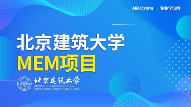 北京建筑大学MEM项目2021调剂政策官方宣讲