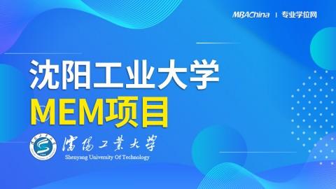 沈阳工业大学大学MEM项目2021调剂政策官方宣讲